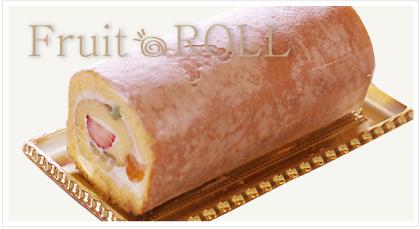 フルーツ ロールケーキ