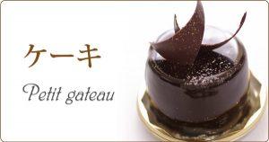福岡 香椎 ケーキ