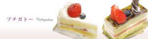 プチガトー ケーキ