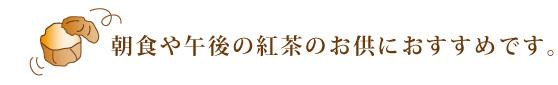 朝食や午後の紅茶におすすめ 焼き菓子 福岡