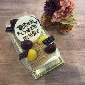 敬老の日 シェフジモトのケーキでお祝い