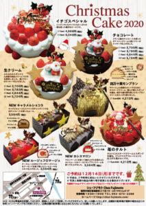 クリスマスケーキ 福岡 香椎