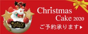福岡 東区 クリスマスケーキ