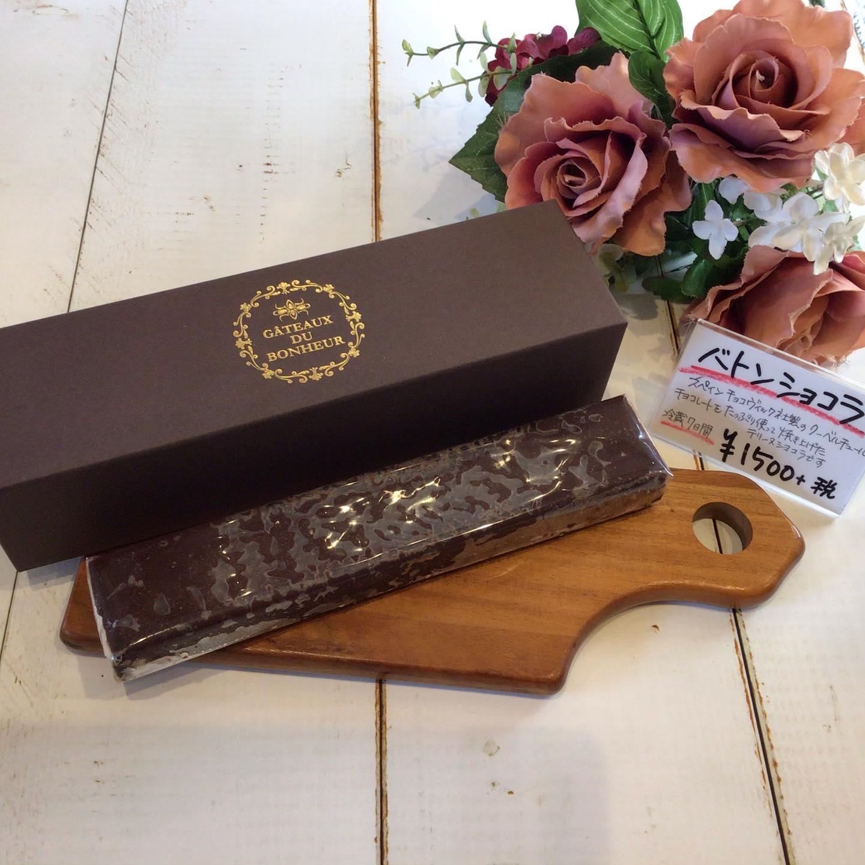 バトンショコラ(テリーヌショコラ) シェフジモト 福岡ケーキ