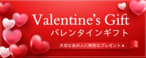 バレンタインチョコ・ギフト 福岡 東区