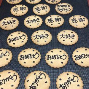 メッセージクッキー シェフジモト
