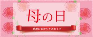 母の日 ケーキ 福岡