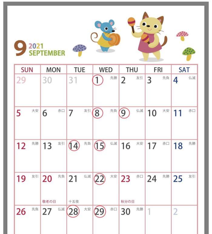 9月の定休日 シェフジモト 福岡東区